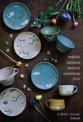 2月26日(金)より『 沖澤 真紀子 陶展 』がはじまります!