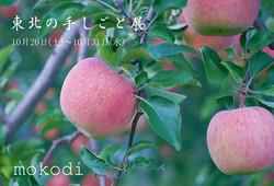 東北の手仕事 展 2007.10.20~