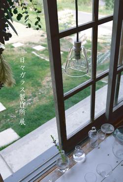 日々ガラス製作所 展 2009.7.31~