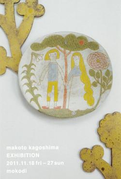 鹿児島 睦 展 2011.11.18~