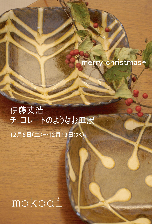 伊藤 丈浩 展 2007.12.8~