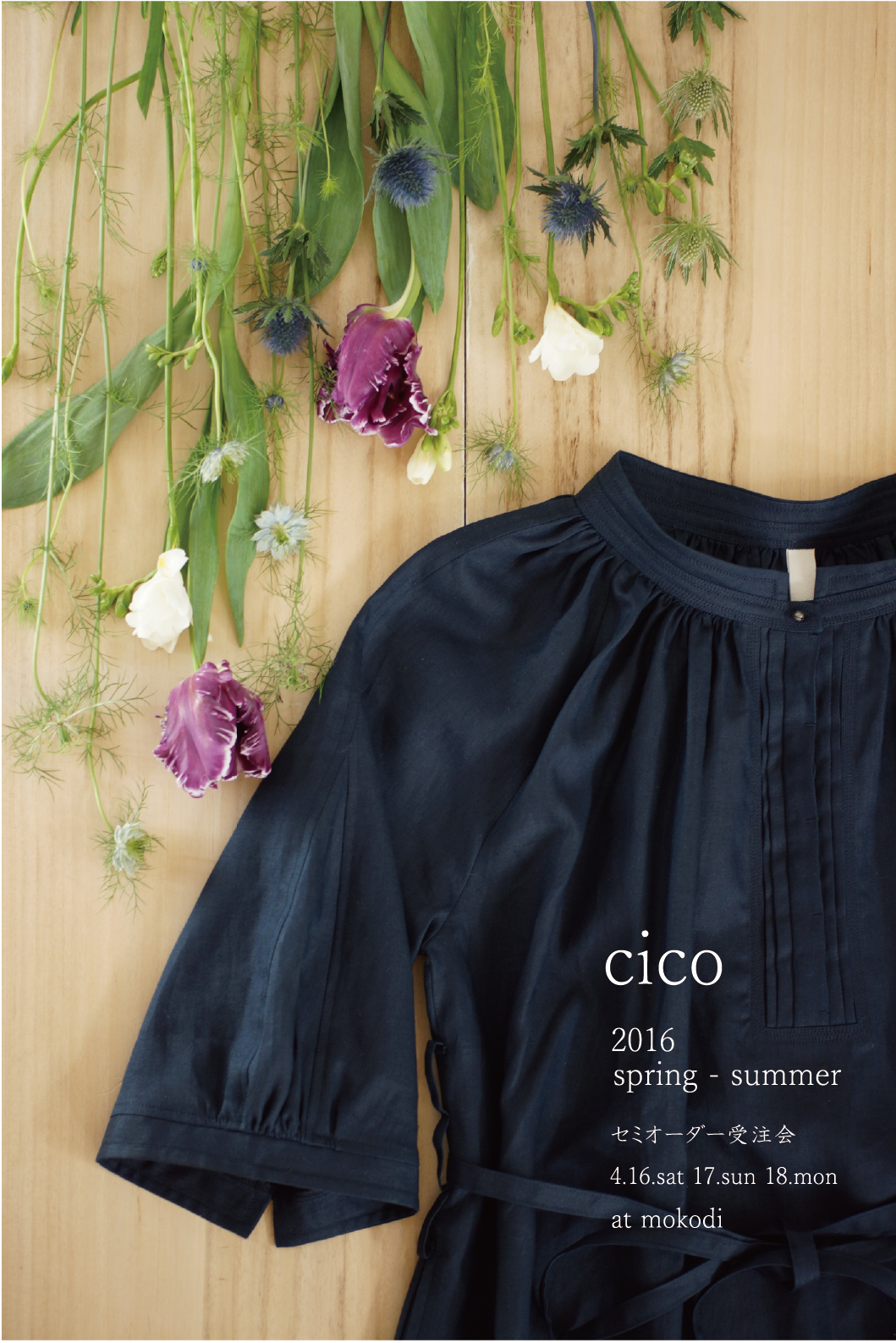 cico セミオーダー受注会 2016 spring-summer 2016.4.16~