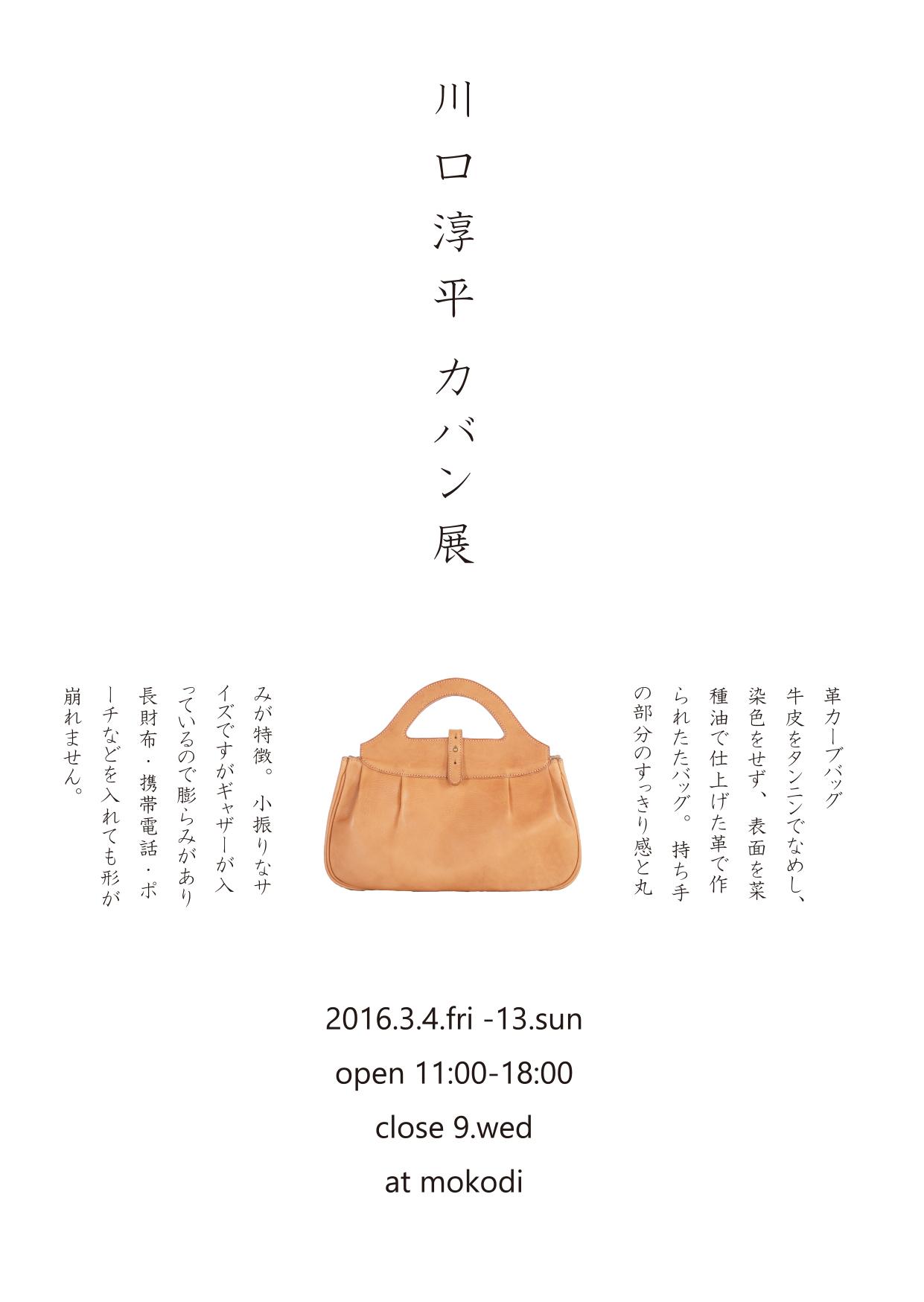 川口 淳平 カバン 展 2016.3.4~