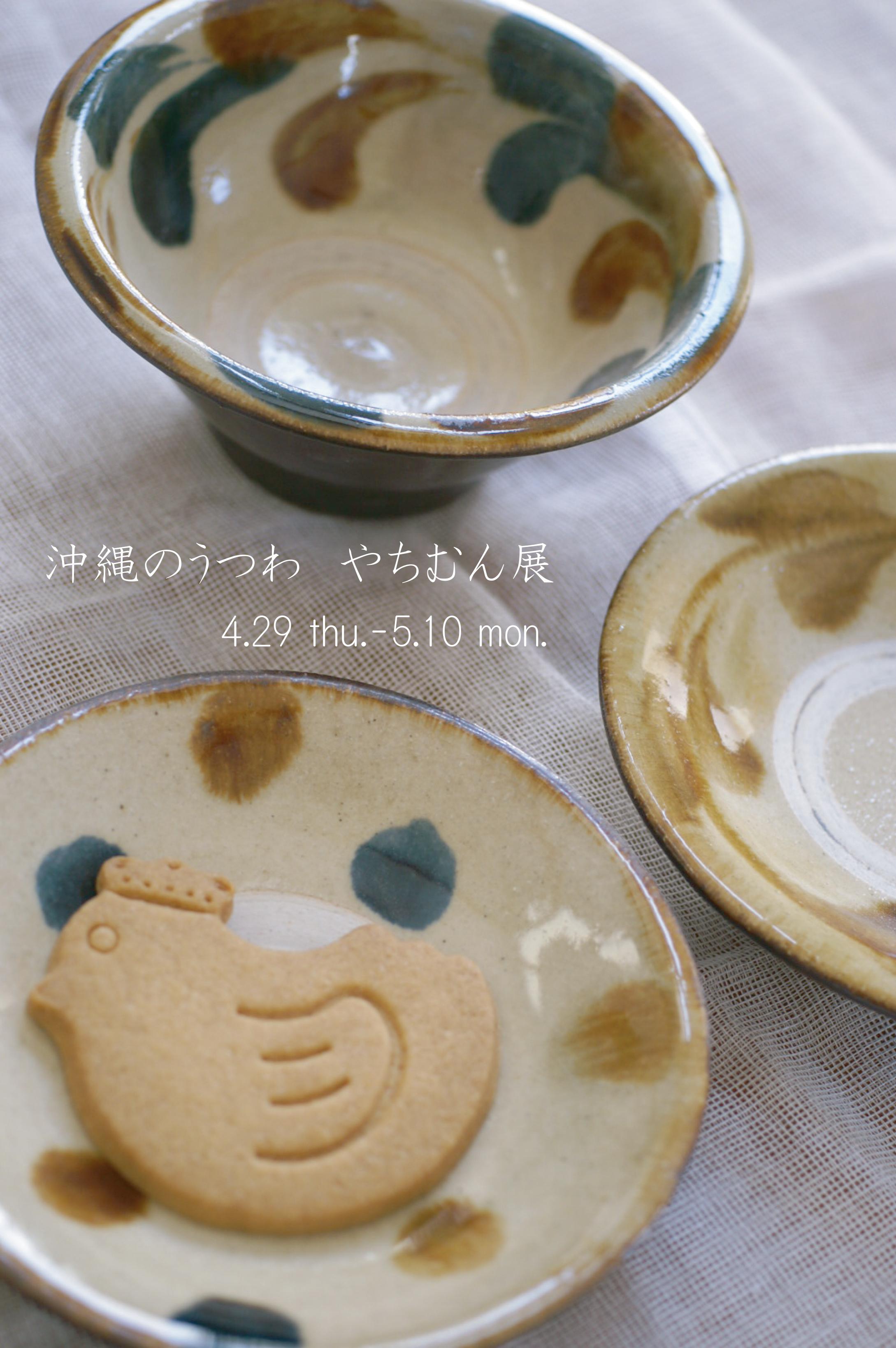 沖縄のうつわ やちむん 展 2010.4.29~