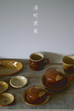 湯 町 窯 展 2011.10.18~