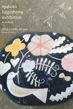 鹿児島 睦 展 2013.7.12~