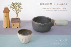 お茶の時間 原田 晴子 展 2008.10.16~