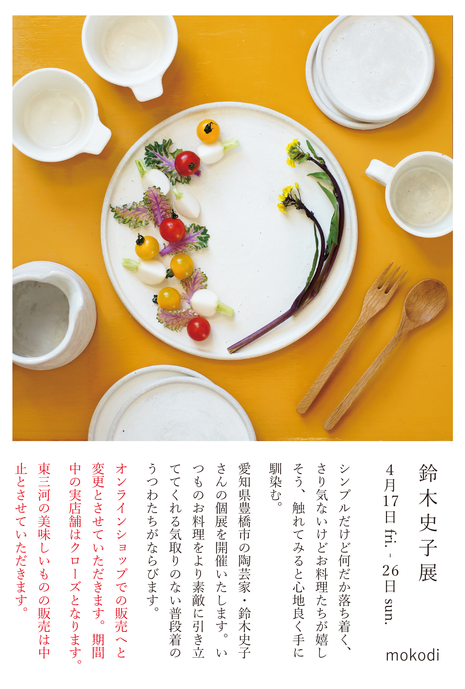 鈴木史子展 2020.4.17~