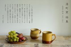 湯町窯特集 2019.9.14~