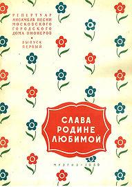 Slava_Rodine_Lyubimoi_ANONS-1 копия.jpg