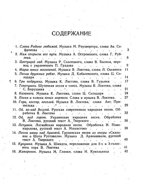 Slava_Rodine_Lyubimoi_ANONS-2 копия.jpg