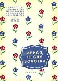 Leisya Pesnya Zolotaya_ANONS-1 копия.jpg