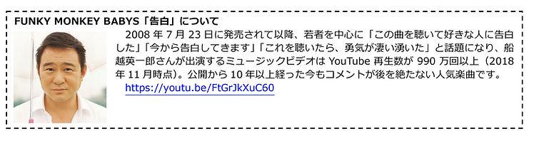 ファンモン公式MVイベント告知_20190213_fin-3.jpg