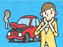 車のトラブルイラスト