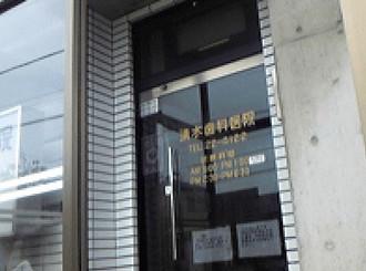 清水歯科医院入口