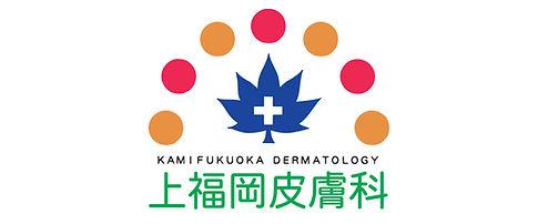 上福岡皮膚科ロゴ