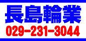 長島輪業ロゴ