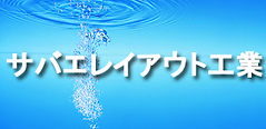 サバエレイアウト工業ロゴ