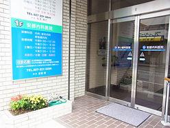 安部内科医院入口
