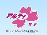 アルティ清水ロゴ