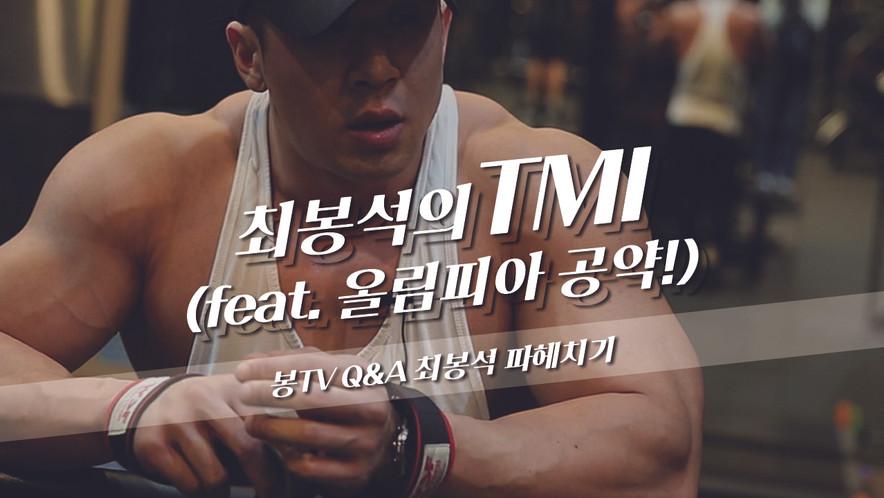TMI(2) (클릭시 유튜브로 이동합니다)