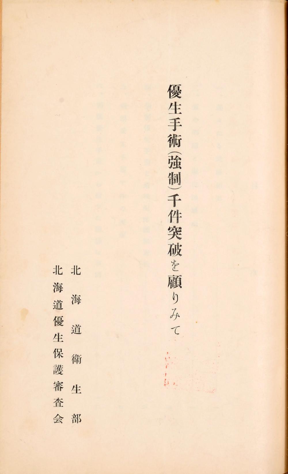 Figure: Hokkaido's commemorative pamphlet