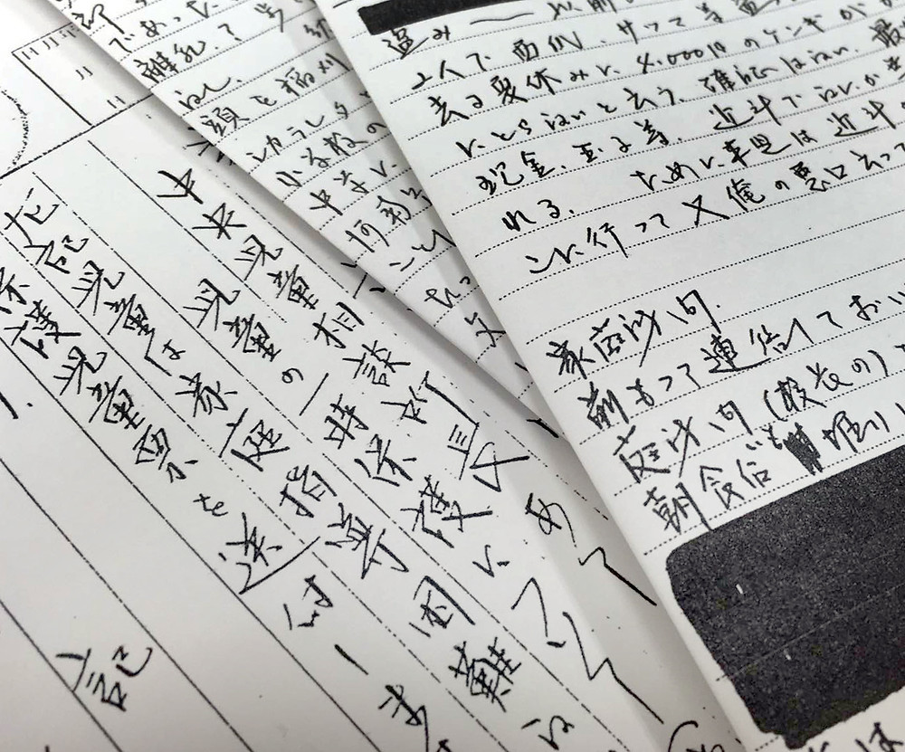 Documents that the welfare office in Ishinomaki about Junko