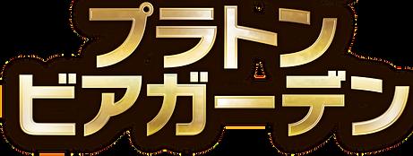 アセット 1ビアロゴ.png