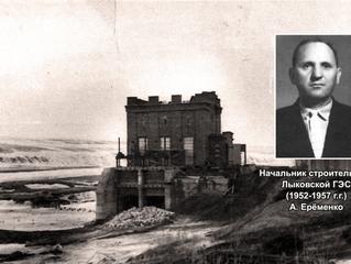 Не забыта история ГЭС !