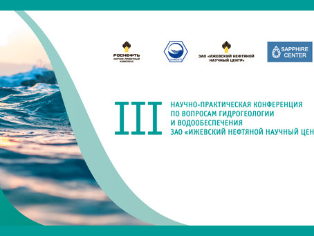 Научно-практическая конференция по вопросам гидрогеологии и водообеспечения