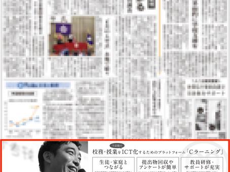 日本教育新聞に広告が掲載されました