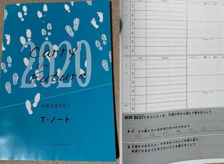 大阪府立たまがわ高等支援学校にできたことノートが導入されました