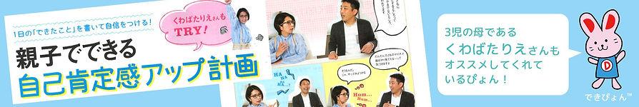 oyako__mainbanner.jpg