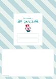 oyako__var__02.png