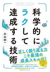 rakutatsu_book.jpg