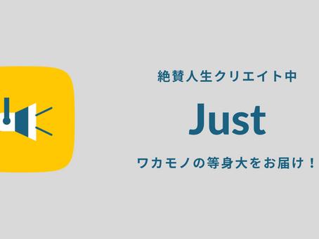 オウンドメディア 「Just」がオープンしました