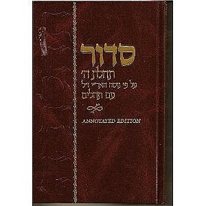 Siddur - Hebrew Annotated