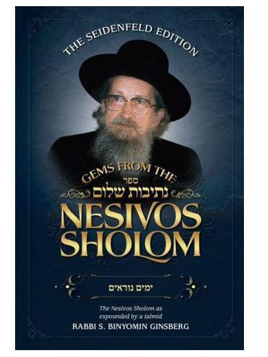Gems from the Nesivos Sholom: Yamim Noraim