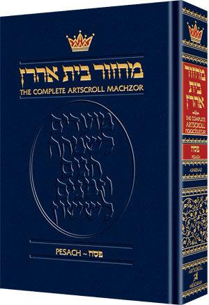 Artscroll Pesach Machzor - Pocket