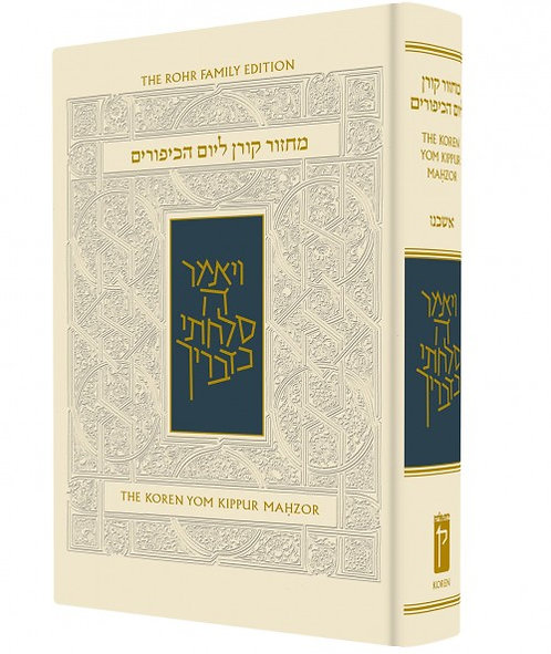 Sacks YK Machzor - Minhag Anglia