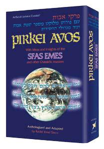 PIRKEI AVOS: SFAS EMES