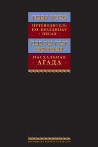 Guide to Passover with Haggadah and Commentaries