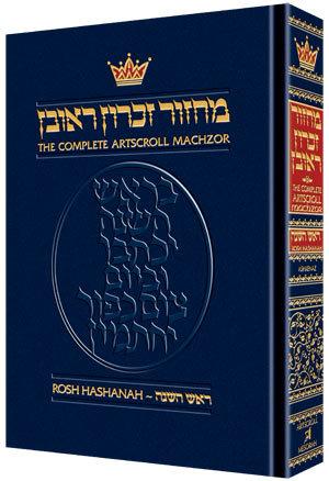 Artscroll Rosh Hashana Machzor - Pocket Size