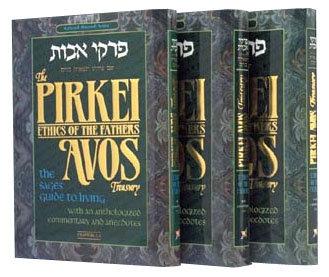 PIRKEI AVOS TREASURY - 3 VOLUME PKT SET