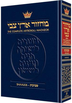 Artscroll Machzor - Shavuos - Pocket Size