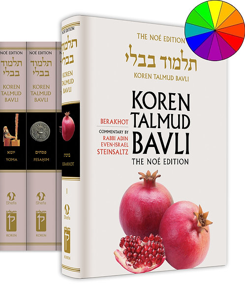 copy of Koren Talmud Bavli - Small Size