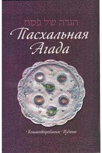 Kehot PB Russian Annotated Haggada