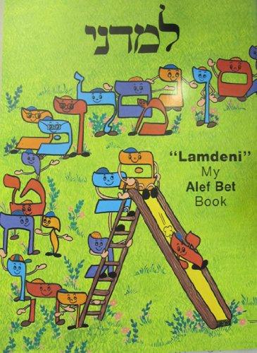 Lamdeni, My Alef Bet Book Paperback