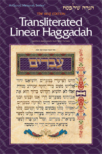 TRANSLITERATED LINEAR HAGGADAH - P/B