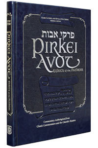 Pirkei Avot - Ethics of the Fathers Memorial Editi